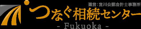 福岡市中央区天神の「つなぐ相続センター福岡」