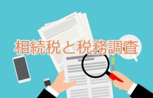 相続税と税務調査